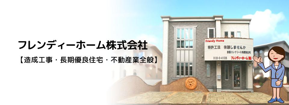 山口県下関市清末町にある、造成工事・長期優良住宅・不動産業全般「フレンディーホーム株式会社」です。